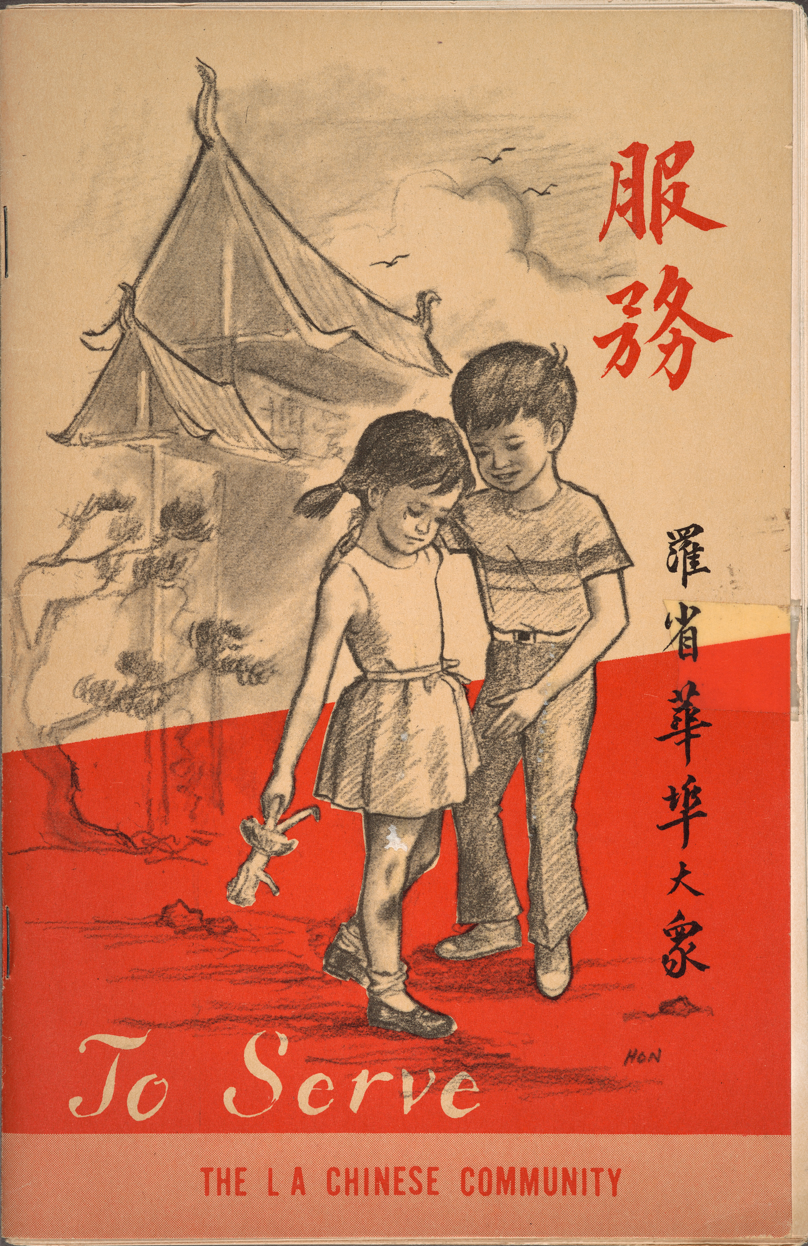 Bilingual social services directory for the L.A. Chinese community (1960s)